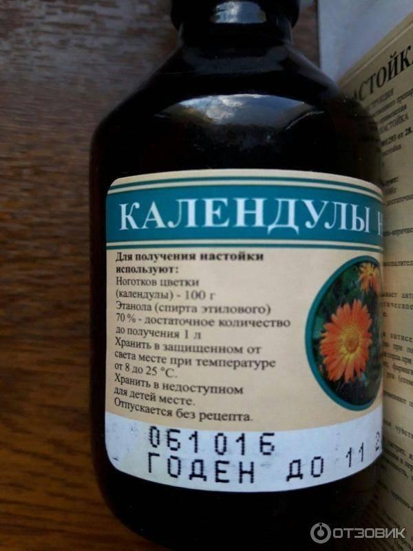 Настойка календулы спиртовая — состав, инструкция по применению, отзывы