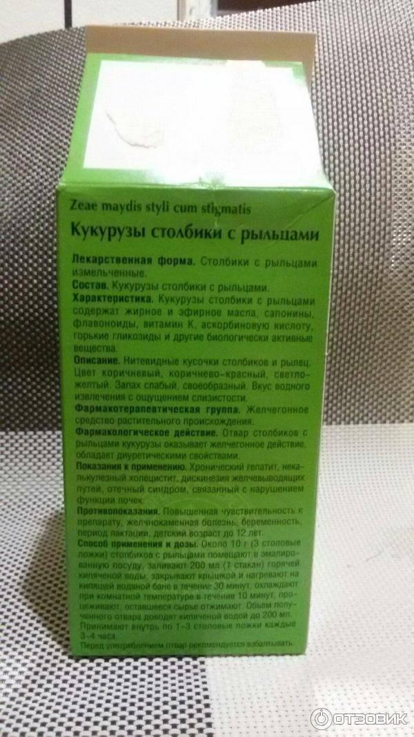 Кукурузные рыльца в народной медицине: лечебные свойства и противопоказания