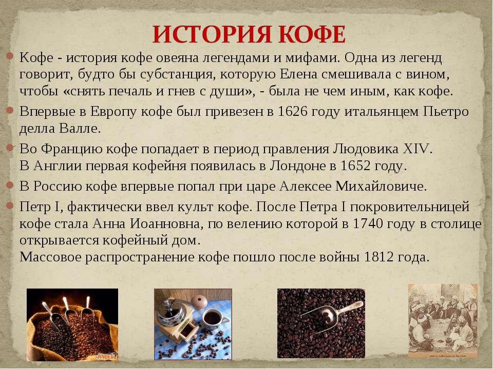 Кофе и вся информация о нем: история, виды, польза и вред, приготовление