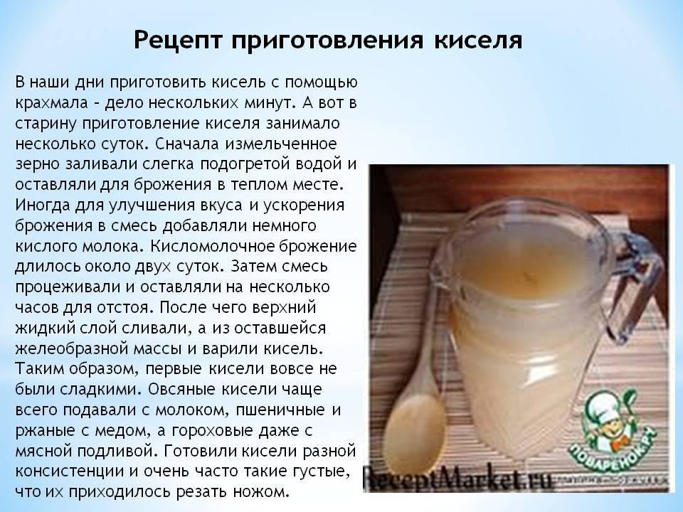 Овсяный кисель из геркулеса, овсяных хлопьев, цельного овса. польза и противопоказания овсяного киселя. как приготовить овсяный кисель?
