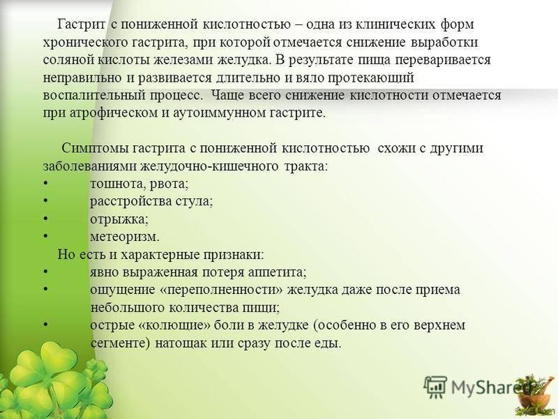 Можно ли пить кофе при атрофическом гастрите | tsitologiya.su