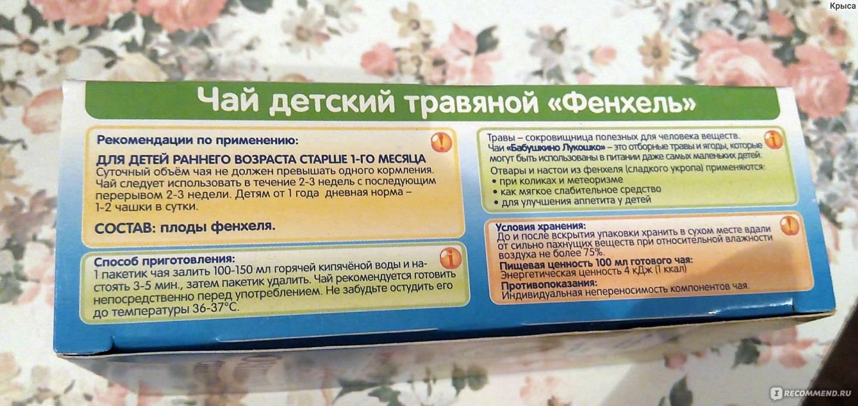 Чай с фенхелем: инструкция по применению против колик у новорождённых