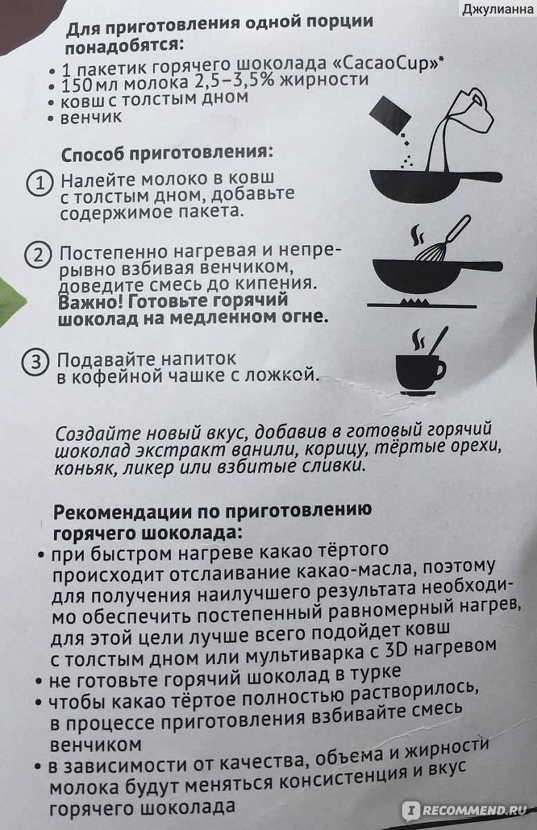 Как сварить какао из порошка на воде