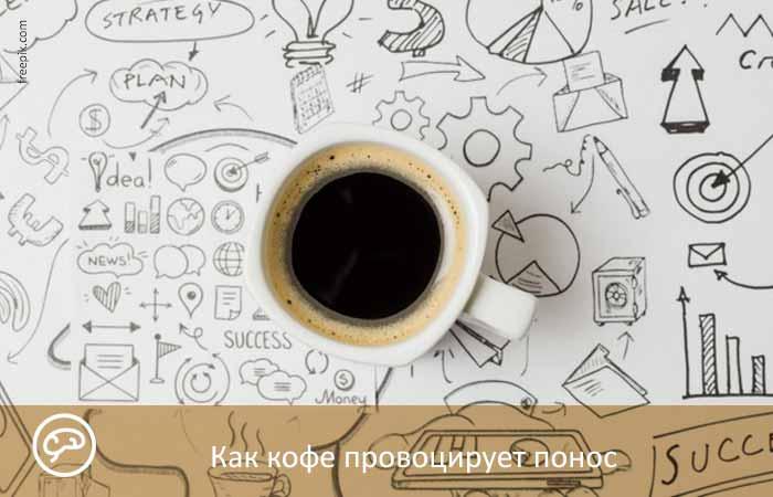 Причины головокружения и тошноты после кофе