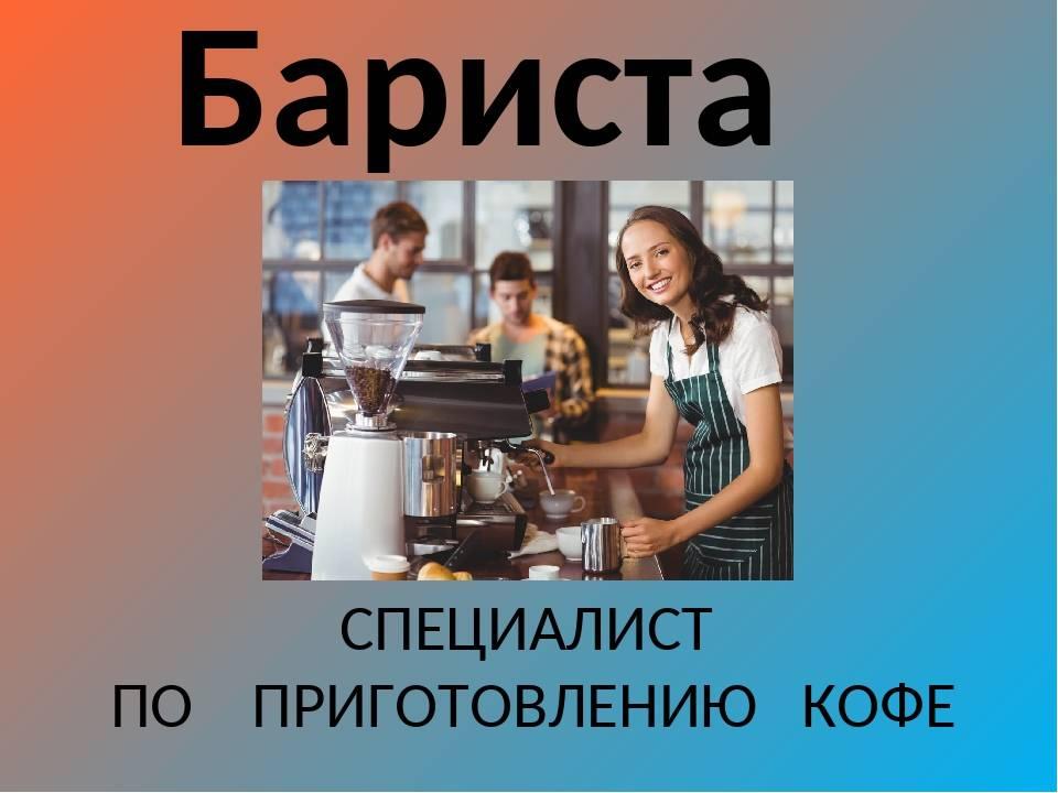 Кто такой бариста в кафе