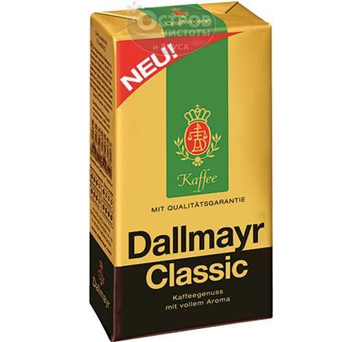 Даллмайер кофе виды