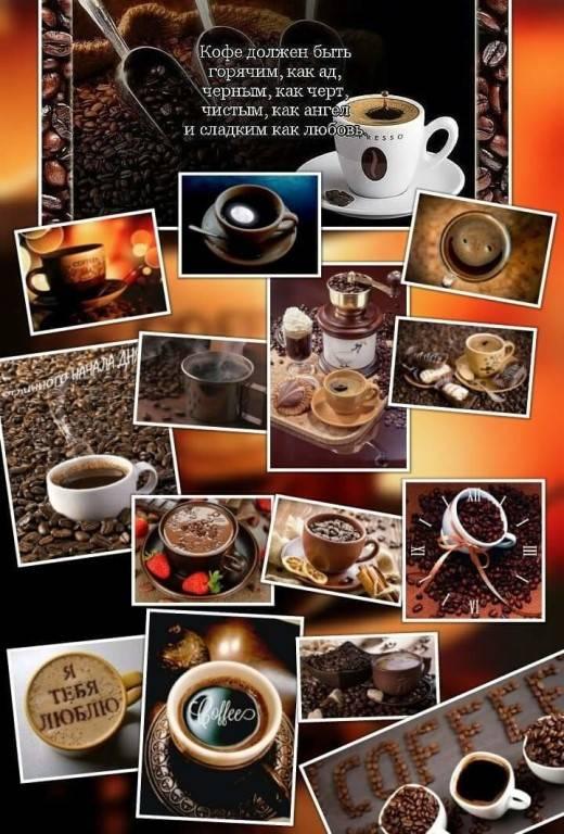 Международный день кофе отметят 17 апреля, история праздника, польза и вред кофе