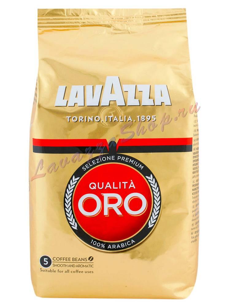 Кофе в зернах lavazza qualita oro 500 грамм