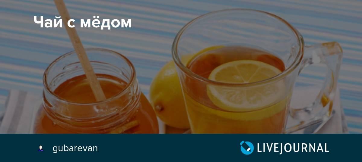Мед от кашля: эффективные и простые рецепты | компетентно о здоровье на ilive