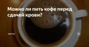 Можно ли пить кофе перед сдачей анализов крови, мочи, кала