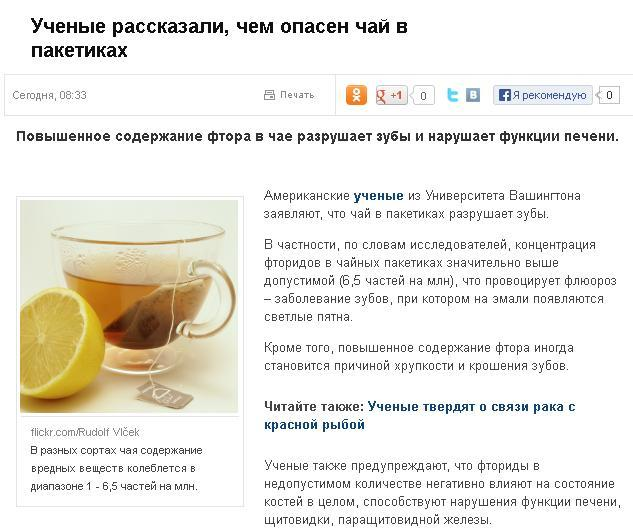 Стоит ли пить чай в пакетиках - польза и вред, как правильно выбрать