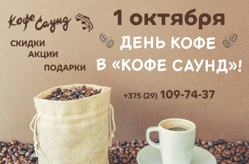 Международный день кофе: авторские рецепты от бариста