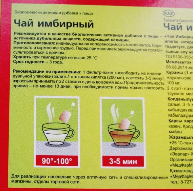 Напитки из имбиря в помощь желающим похудеть