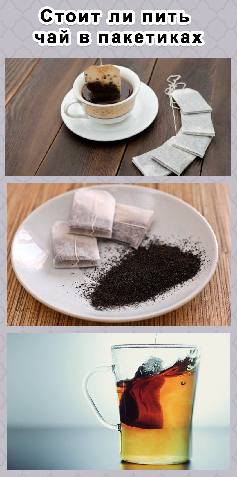 Чем может быть вреден чай в пакетиках? | русская семерка