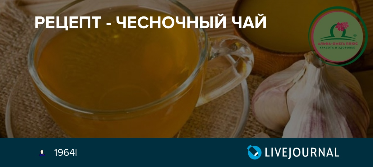 Чесночный чай: польза, рецепты приготовления
