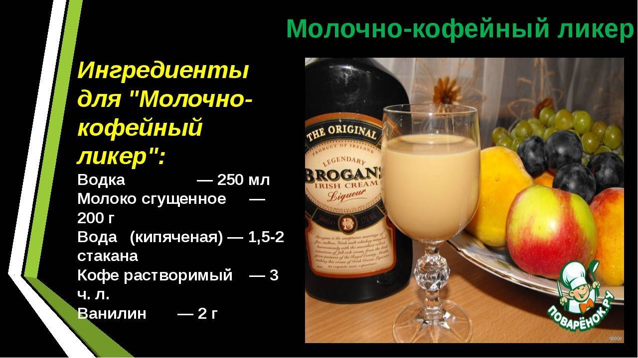 Кофе с ликером: вариации с бэйлис, амаретто, рецепт коретто