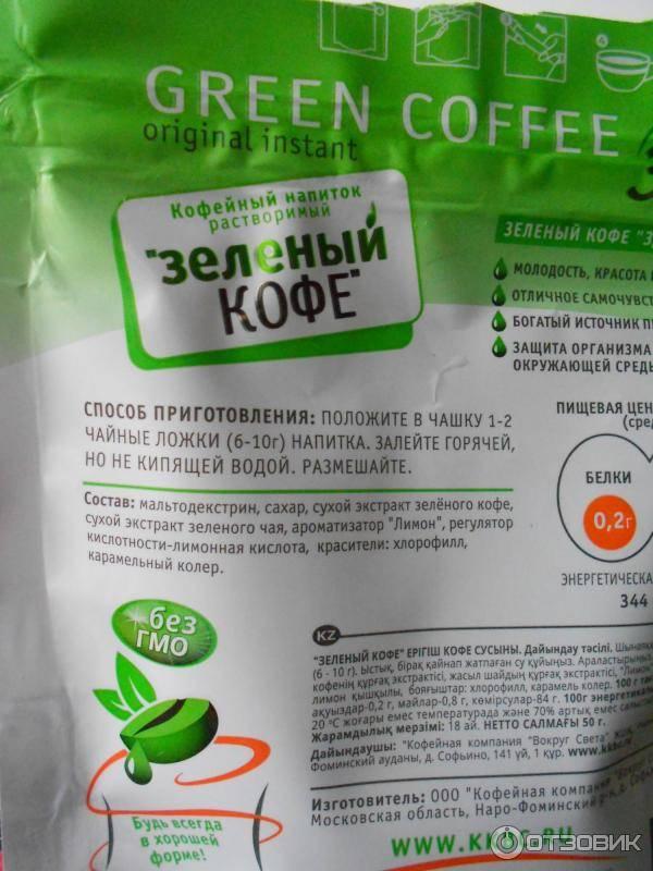 Зеленый кофе для похудения — польза и вред, виды, как пить, отзывы