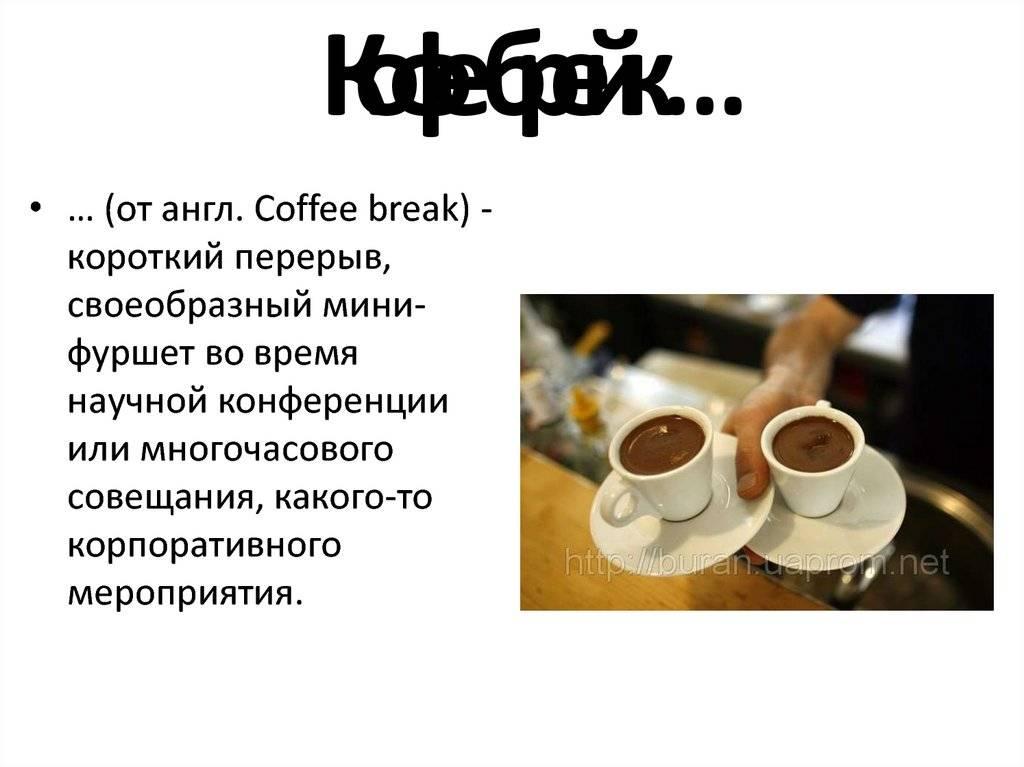 Тонкости организации кофе-брейка