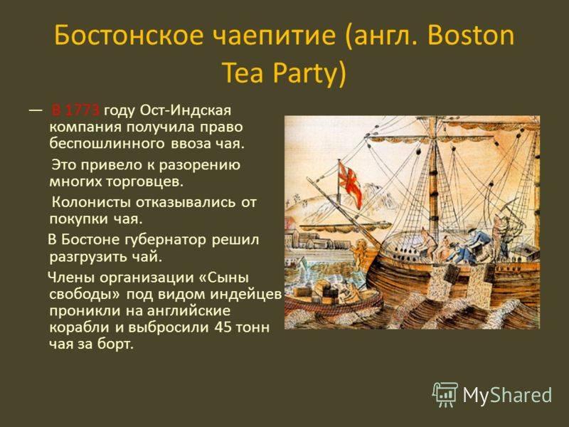 Бостонское чаепитие 1773 г кратко