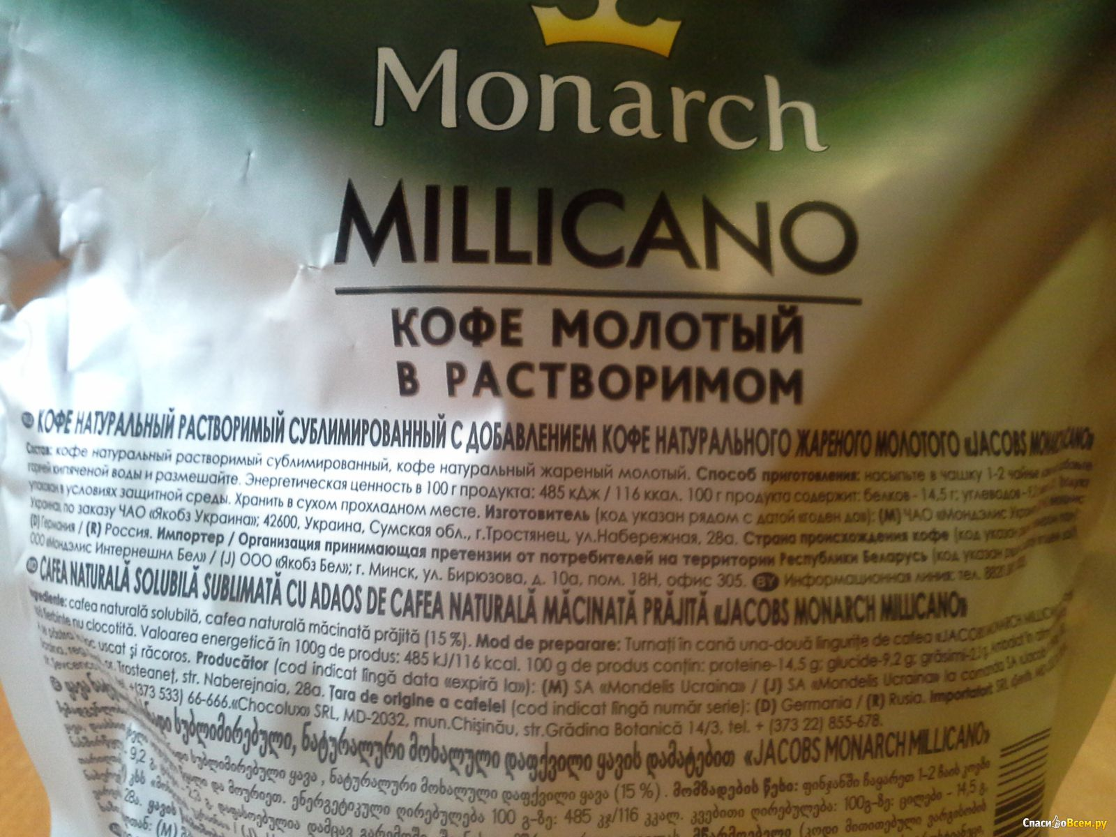 Калорийность кофе с сахаром и без, растворимого и натурального, сколько ккал в чашке