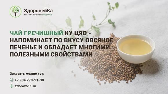 Гречишный чай: польза и свойства
