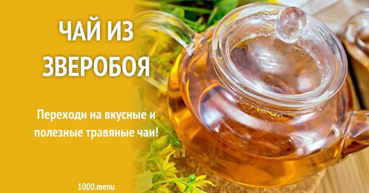 Чай из зверобоя, польза и вред