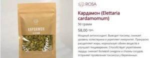 Польза и вред чая с кардамоном | польза и вред
