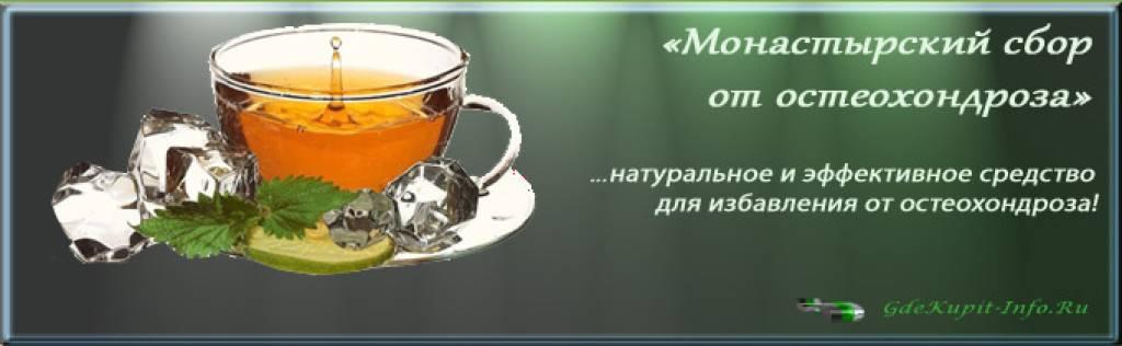 Еще одно чудо-средство— монастырский чай