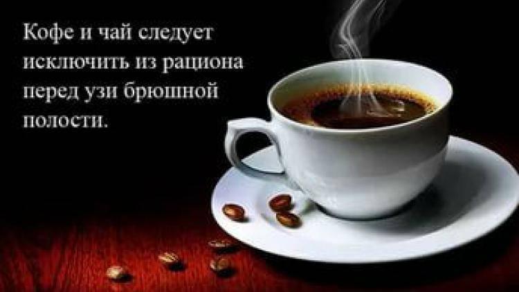 Можно ли пить кофе перед узи брюшной полости