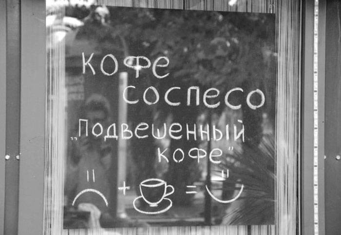 Неаполитанский «подвешенный» кофе соспессо – суть традиции