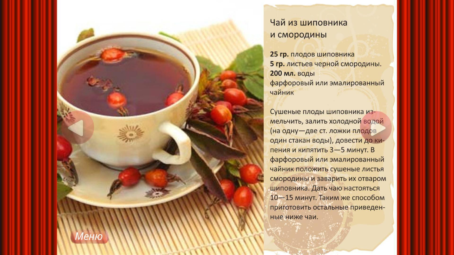 Чай с боярышником | польза и вред | рецепт | чайкофский