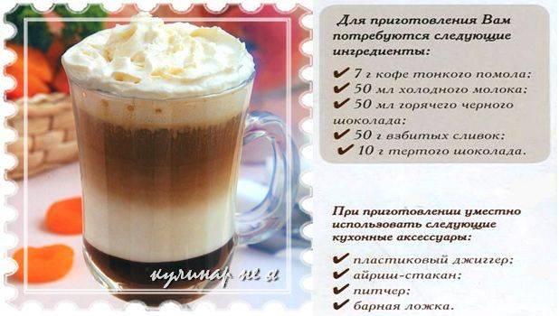 Кофе мокачино - что это такое, рецепты в домашних условиях, состав