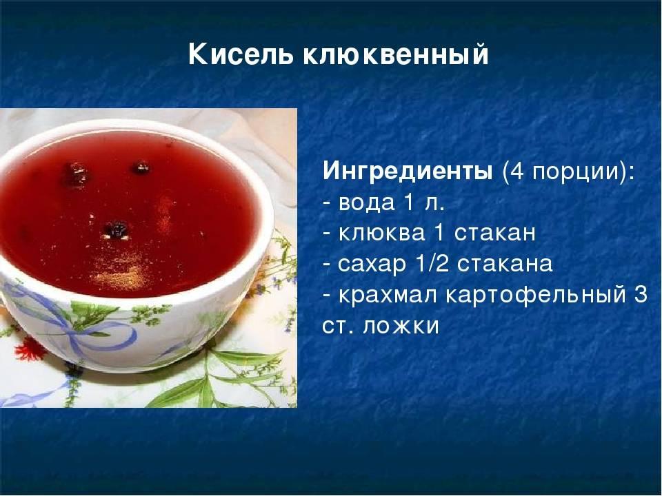 Как сварить кисель из свежей или замороженной клюквы