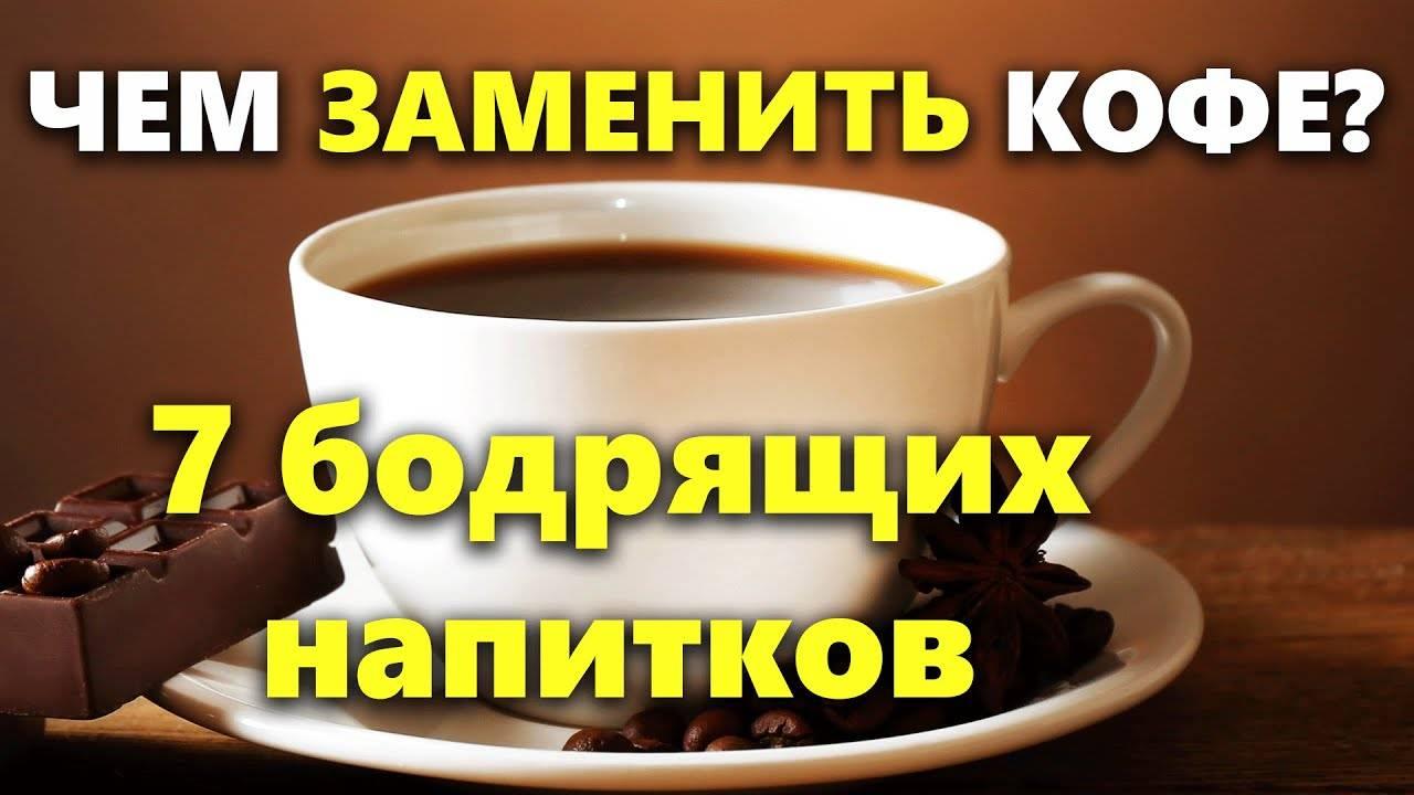 Чем заменить кофе с пользой для здоровья - red fox day