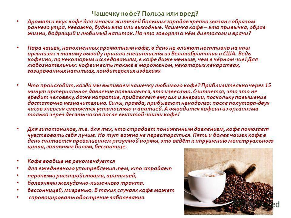 Как кофе влияет на потенцию, его польза и вред для мужчин