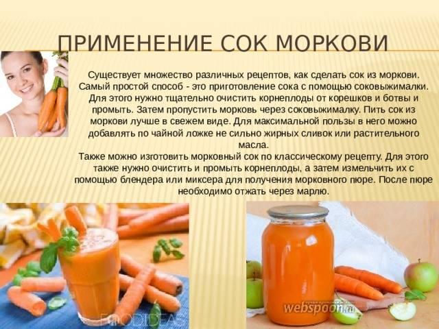 Как приготовить морковный сок в домашних условиях
