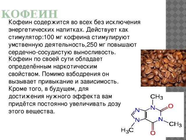 Передозировка кофе: симптомы, первая помощь, последствия | мрикрнц.рф