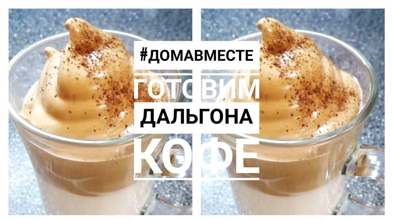 Кофе дальгона