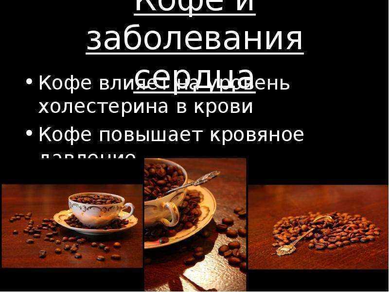 Можно ли пить кофе при повышенном холестерине: натуральный и растворимый напиток
