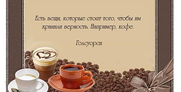 Цитаты про кофе - 30 лучших высказываний великих людей