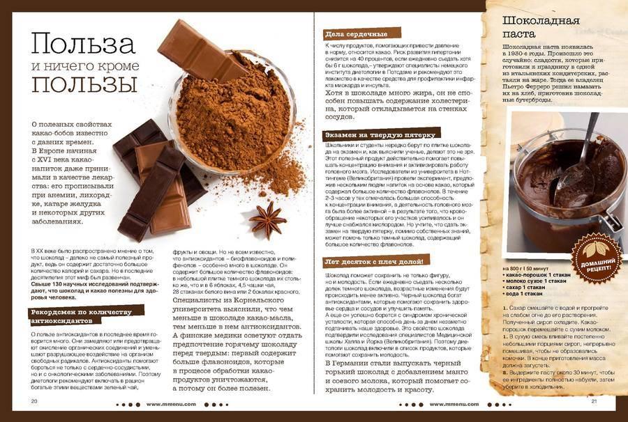 Какао: польза и вред для здоровья человека, противопоказания
