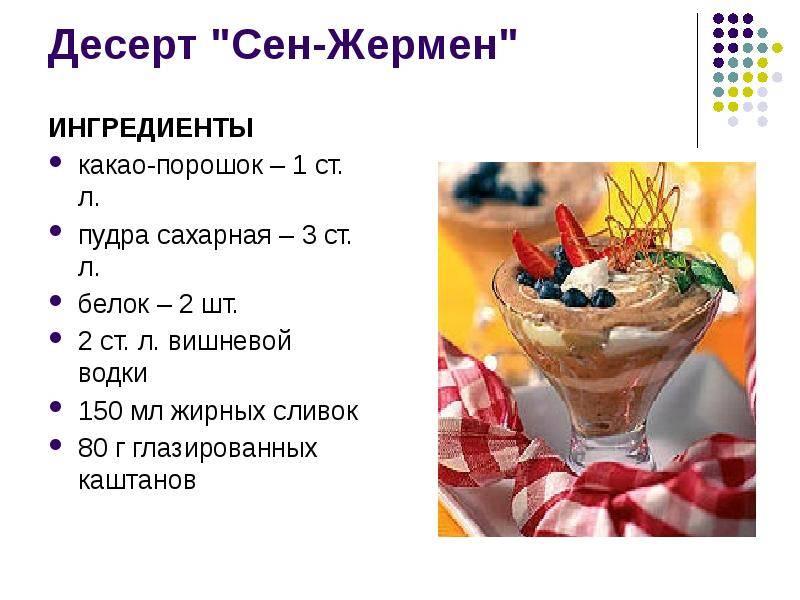 Кофе с мороженым: название, рецепты приготовления, подача