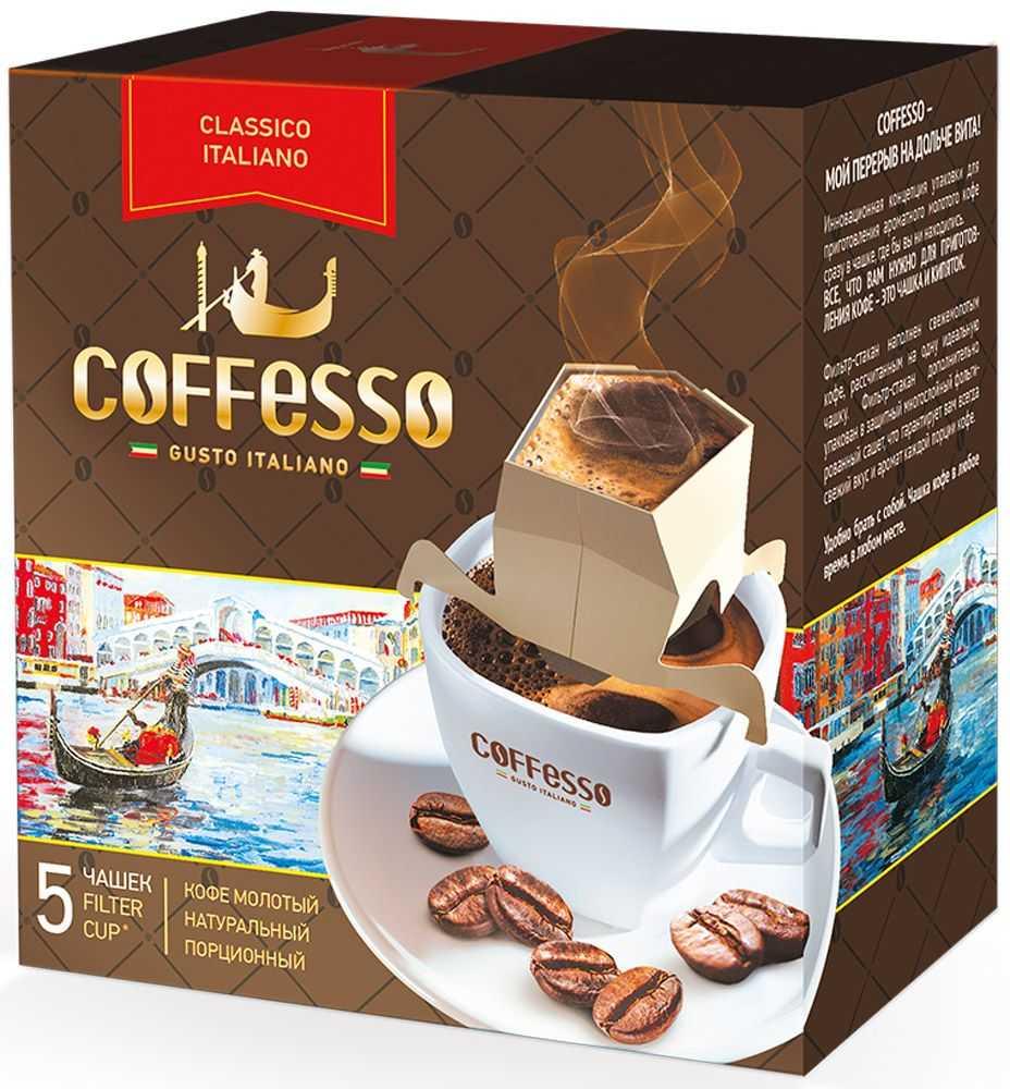 Coffesso, обзор кофе, виды кофессо, цена, отзывы, особенности