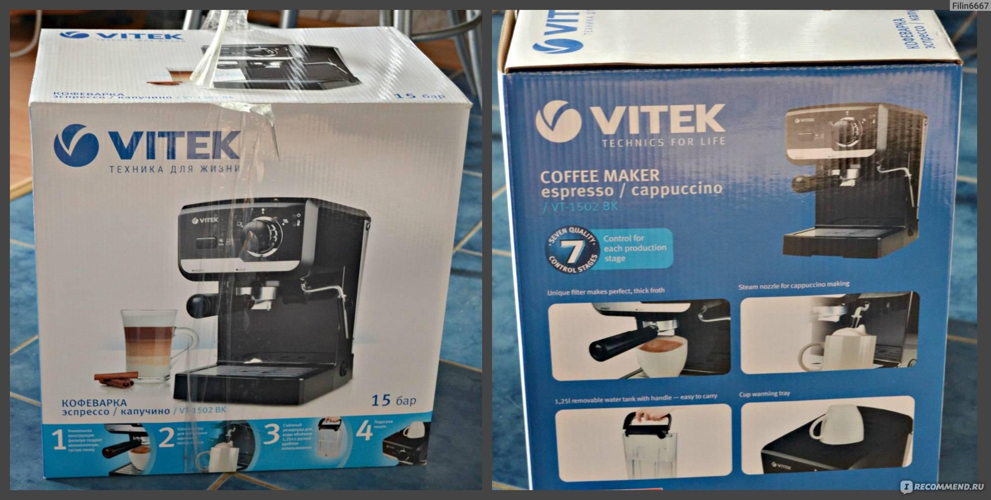 Капельные кофеварки vitek vt-1503 bk, vt-1506 bk, vt-1509 bk и vt-1512 bk. сравнительный обзор от эксперта
