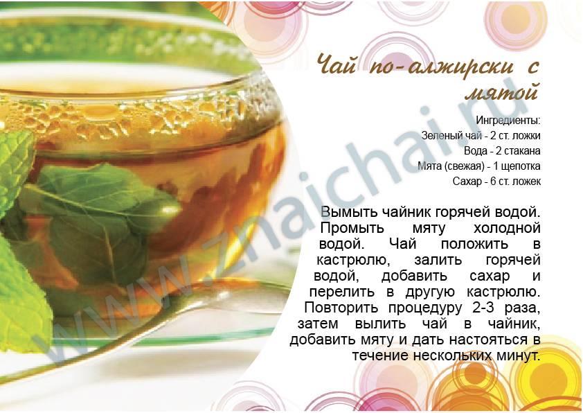 Травяные чаи своими руками на каждый день - рецепты сборов