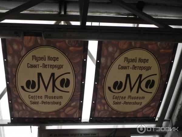 Музей кофе в санкт-петербурге: что представлено, адрес, время работы, отзывы