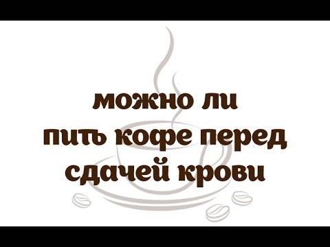 Перед сдачей общего анализа крови можно ли пить чай или кофе