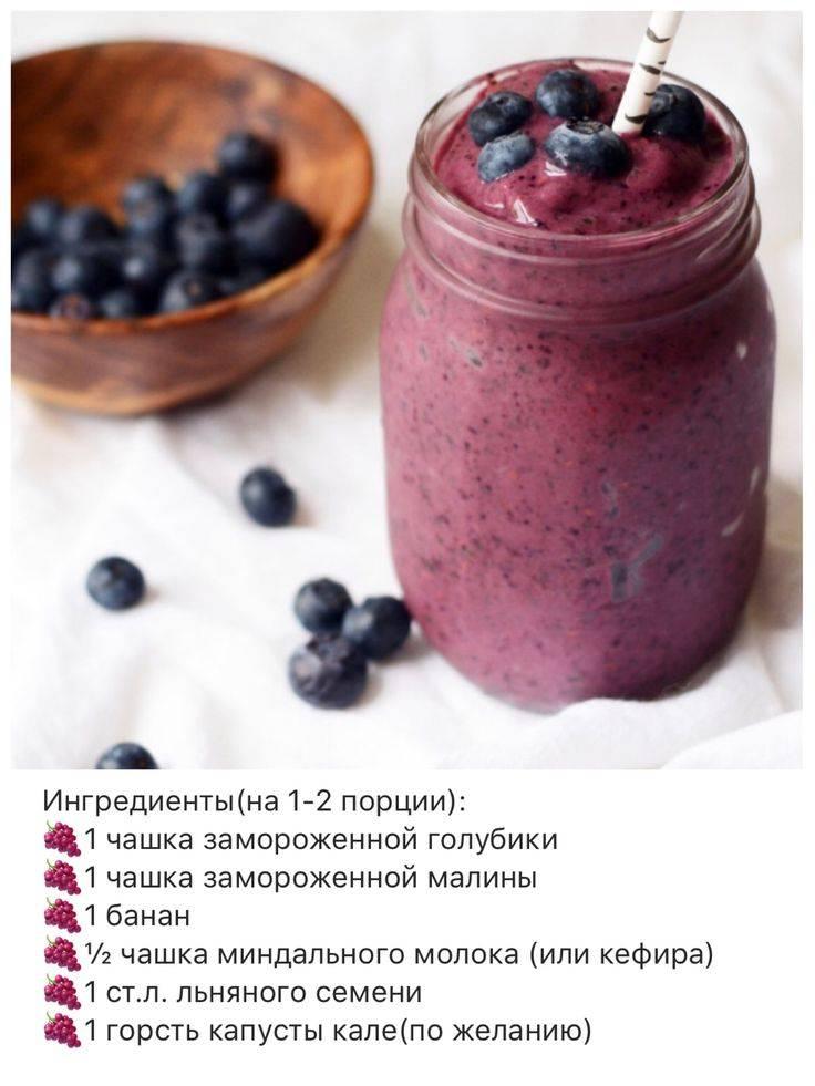 Смузи с голубикой: рецепты, особенности приготовления - onwomen.ru