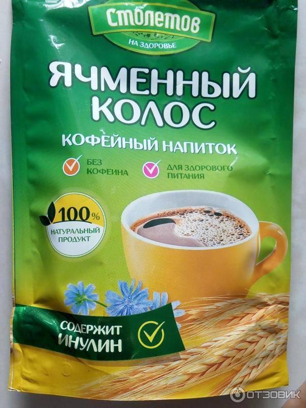 Полезные свойства и рецепты ячменного кофе