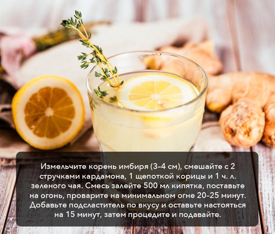 Как заваривать чай с имбирем (из имбирного корня), правильные пропорции